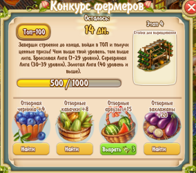 Farmer's Competition Stage 4