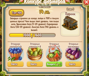 Farmer's Competition Stage 5