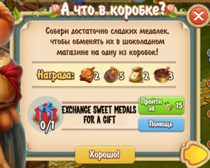 Quest 8