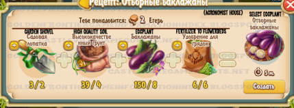 Select Eggplant Recipe (Agronomist House)