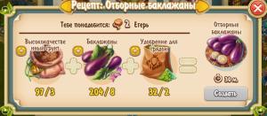 Select eggplant