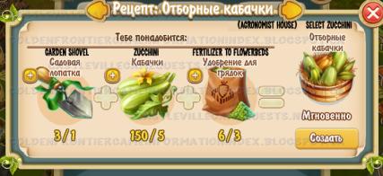 Select Zucchini Recipe (Agronomist House)