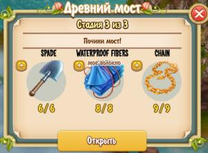 2nd Ancient Bridge Stage 3