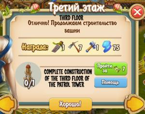 3rd Floor Quest