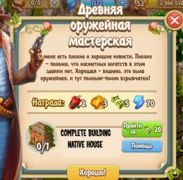 Ancient Armory Workshop Quest