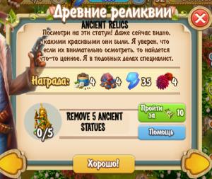Ancient Relics Quest