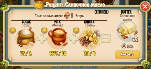 Butter (kitchen)