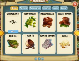 Caramel shop page2