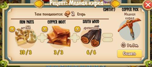 Copper Pick (smithy)