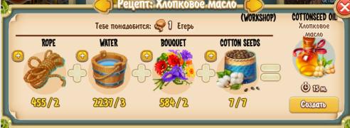 Cotton Oil Recipe (workshop)