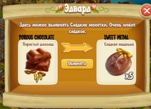 Edward Porous Chocolate