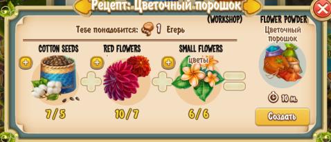 Flower Powder (workshop)