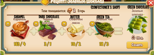 Green Chocolate (confectioner's shop)