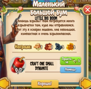 Little Big Boom Quest
