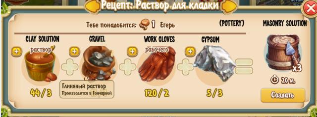 Masonry Solution Recipe (pottery)