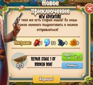 New Adventure Quest