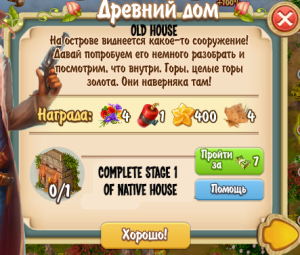 Old House Quest