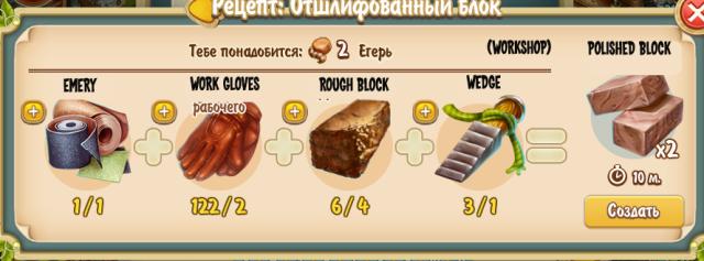 Polished Block Recipe (workshop)