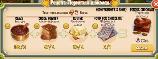 Porous Chocolate (confectioner's shop)