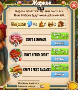Roast Quest