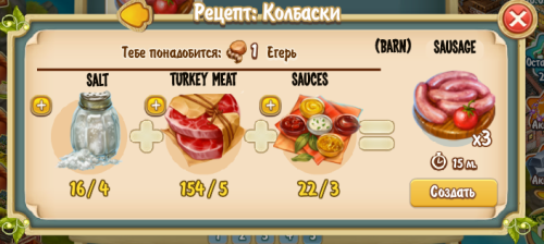 Sausage Recipe (barn)