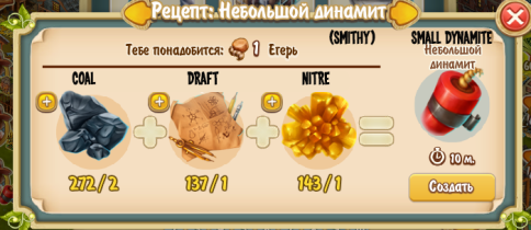 Small Dynamite Recipe (smithy)
