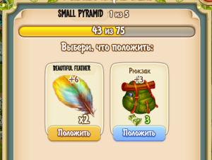 Small Pyramid Filling
