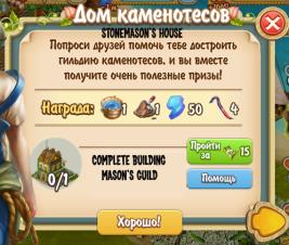 Stonemason's House Quest