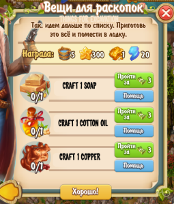 Things for Excavation Quest
