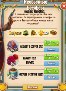 Unusual Resources Quest