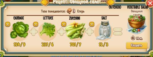 Vegetable Salad Recipe (kitchen)