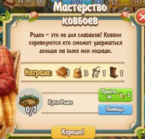 Cowbot Skills Quest
