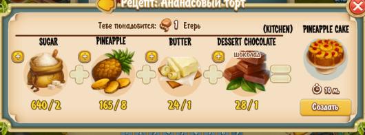 Pineapple Cake Recipe (kitchen)