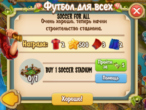 Soccer for All Quest