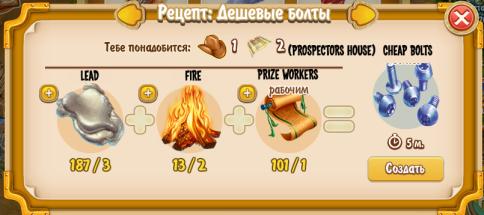 Cheap Bolts Recipe (prospectors house)