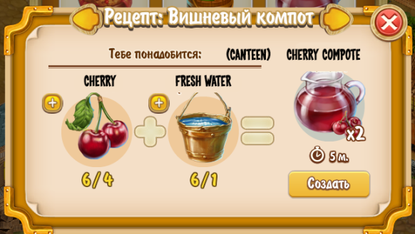 Cherry Compote Recipe (canteen)