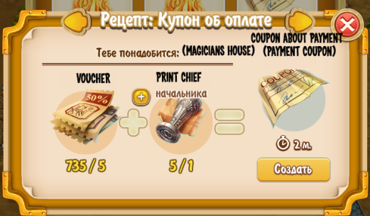Coupon about payment recipe (magicians house)