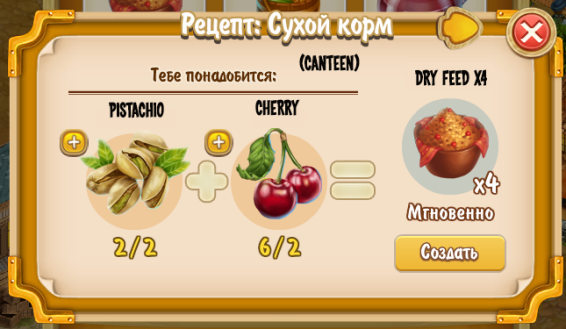 Dry Feed Recipe (canteen)