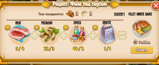 Fillet under Sauce Recipe (eatery)