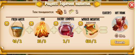 Hot Drink Recipe (eatery)