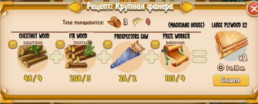 Large Plywood Recipe (magicians house)