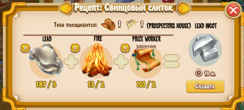 Lead Ingot Recipe (prospectors house)