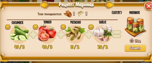 Marinade Recipe (eatery)