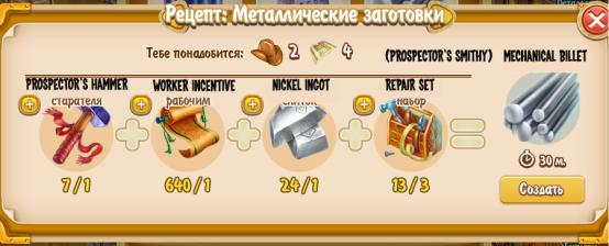 Mechanical Billet Recipe (prospector's smithy)