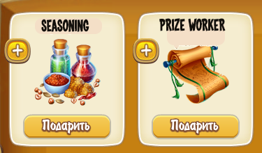 New Free Gifts