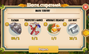 New Territory cost 1