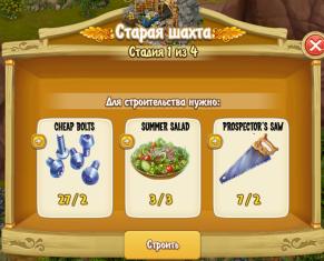Old Mine Stage 1