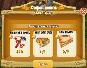 Old Mine Stage 3
