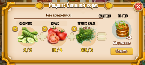 Pig Feed Recipe (canteen)