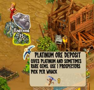 Platinum Ore Deposit